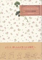 一日の最後に読みたい本.jpg