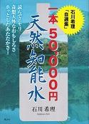一本50,000円天然知能水.jpg