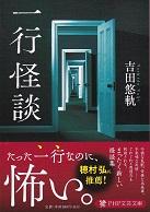 一行怪談(PHP文芸文庫).jpg