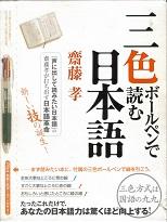三色ボールペンで読む日本語.jpg