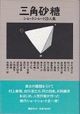 三角砂糖.jpg