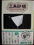 三角砂糖(文).JPG