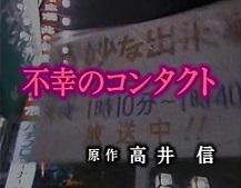 不幸のコンタクト.jpg