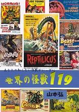 世界の怪獣119.jpg