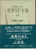 世界のSF・古典篇.jpg