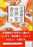 世界堂書店.jpg