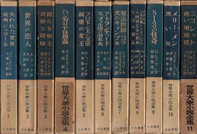 世界大衆小説全集.jpg