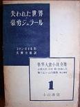 世界大衆小説全集1.JPG