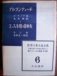 世界大衆小説全集6.JPG