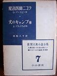 世界大衆小説全集7.JPG