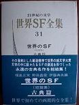 世界SF全集31.JPG