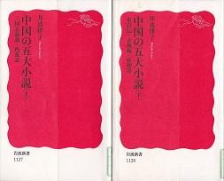 中国の五大小説.jpg
