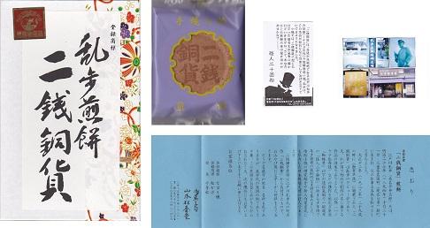 乱歩煎餅二銭銅貨.jpg