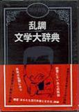 乱調文学大辞典.jpg