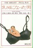 乳房になった男(文庫).jpg