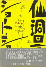 仙洞田一彦のショート・ショート集.jpg