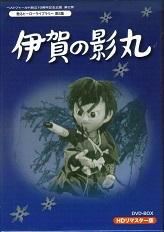 伊賀の影丸(人形劇).jpg