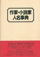 作家・小説家人名事典.jpg