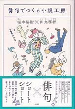 俳句でつくる小説工房.jpg