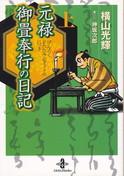元禄御畳奉行の日記・上.jpg