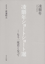 凌鼎年ショートショート選.jpg
