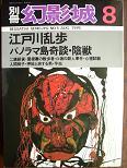 別冊・幻影城.JPG