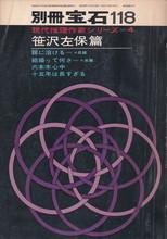 別冊宝石118.jpg
