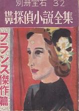 別冊宝石32.jpg