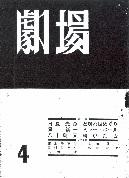 劇場.jpg