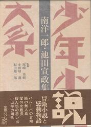 南洋一郎・池田宣政集.jpg