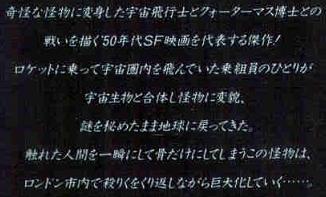 映画『クォーターマス博士』シリ...