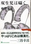 双生児は囁く(角川文庫).jpg