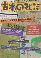 古本の雑誌.jpg