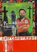 名もなき孤児たちの墓.jpg