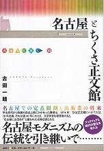 名古屋とちくさ正文館.jpg