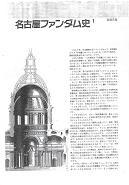 名古屋ファンダム史1.jpg