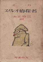 名探偵オルメス(大白書房).jpg