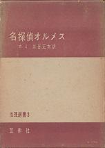 名探偵オルメス(芸術社).jpg