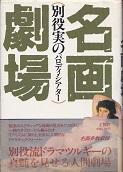 名画劇場.jpg