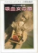 吸血女の恋.jpg