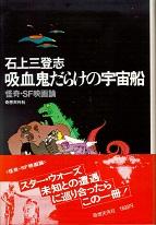 吸血鬼だらけの宇宙船.jpg