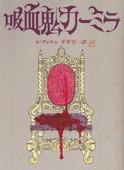 吸血鬼カーミラ(文庫).jpg