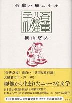 吾輩ハ猫ニナル.jpg