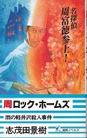 周ロック・ホームズ(志茂田景樹).jpg