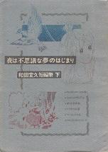 和田宜久短編集・下.jpg
