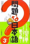 問題な日本語その3.jpg