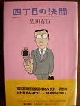 四丁目の決闘.JPG