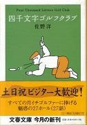 四千文字ゴルフクラブ(文庫).jpg