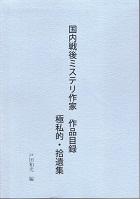 国内戦後ミステリ作家作品目録.jpg