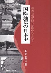 国際通信の日本史.jpg